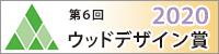 ウッドデザイン賞2019