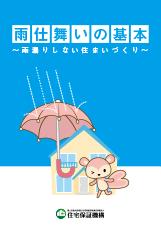 雨仕舞の基本